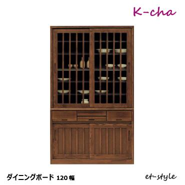 ●KOKOCHIstyle企画開催!3/14-19●【K】食器棚 120 ダイニングボード 木製 タモ材 無垢 和風 モダン スライド おしゃれ