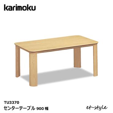 ■超得■ただいまKOKOCHIサンキュー企画開催中!(~4/26)カリモク センターテーブル TU3370MS 900幅 リビングテーブル モダン karimoku