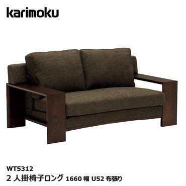 カリモク 2人掛椅子ロング【WT5312 オーク材 U52布張り】ソファ 応接ソファ コンパクト 木肘 WT5312