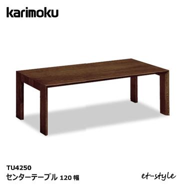 カリモク センターテーブル TU4250 1200幅 リビングテーブル モダン karimoku