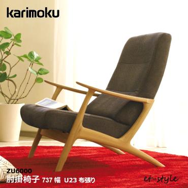 カリモク パーソナルチェア 肘掛椅子【WU6000 オーク材 U23布張り】シアーセレクト