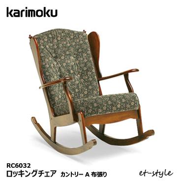 ●KOKOCHIstyle企画開催!3/20-28●カリモク ロッキングチェア【カントリーA布】コロニアル 布張り ゆり椅子 ハイバック RC6032