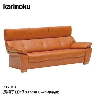 カリモク 長椅子ロング(2130幅)【ZT7313 オーク材 リーベル本革張り】ソファ