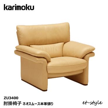 ■超得■KOKOCHI連動企画(6/1-13)カリモク 肘掛椅子【ZU3400 ネオスムース本革張り】ソファ 応接ソファ コンパクト