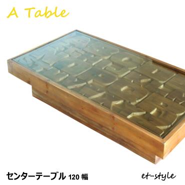 ●母の日企画●サンキュー企画!(5/1~5/8まで)センターテーブル ガラス アンティーク
