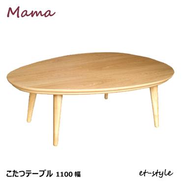 ●母の日企画●サンキュー企画!(5/1~5/8まで)こたつ センターテーブル 変形 ウォールナット材