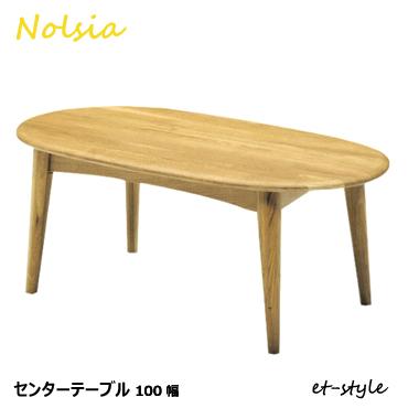 センターテーブル 楕円形 無垢材 ナラ材