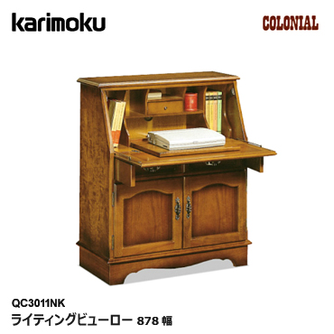 ●母の日企画●サンキュー企画!(5/1~5/8まで)カリモク コロニアル ライティングビューロー デスク 机 パソコン対応 コンパクト QC3011NK karimoku