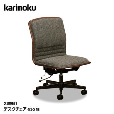 カリモク デスクチェアー 布張り ロッキング 書斎 XS0651 ZK ZH ZS karimoku 社長