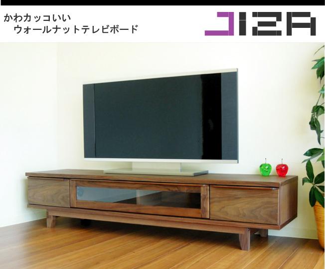 ■超得■KOKOCHIstyle企画特別延長~11/15まで!テレビボード 180 テレビ台 デザイン モダン ウォールナット材 ローボード