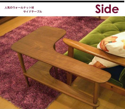 ■超得■KOKOCHIstyle企画特別延長~11/15まで!サイドテーブル 44cm ウォールナット材 レトロ