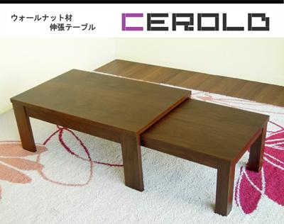 ■超得■KOKOCHIstyle企画特別延長~11/15まで!センターテーブル 伸張式 センターテーブル ウォールナット