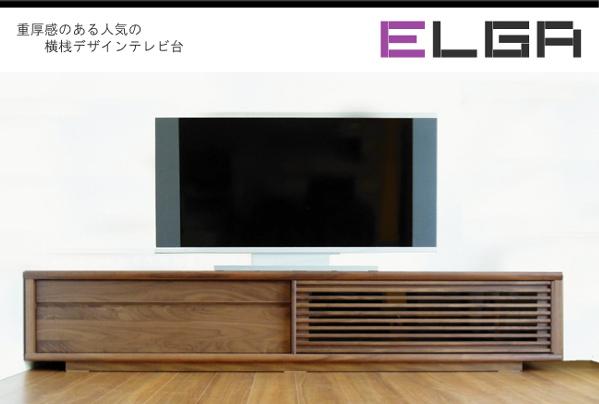 ■超得■KOKOCHIサンキューSALE(10/27-30)テレビボード 210 180 テレビ台 デザイン ウォールナット材 ナラ材 スライド 横桟