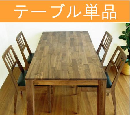 ■超得■KOKOCHIstyle企画特別延長~11/15まで!ダイニングテーブル 135 160 ウォールナット材 無垢材 オイル仕上げ