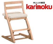 カリモク【カリモクチェア】木製チェア 学習チェア CU1017 2019 学習机 学習デスク 高さ調節