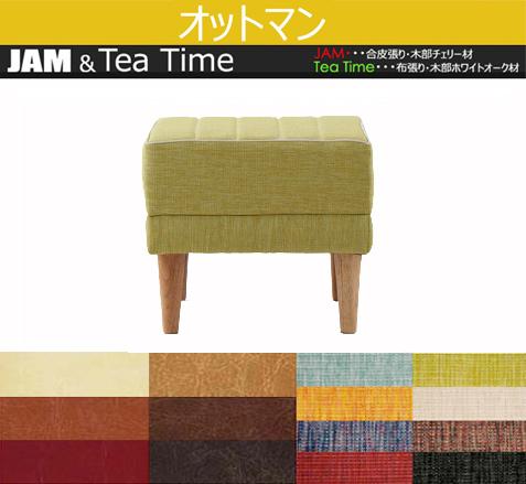 【JAM-LD】【Tea Time】 LD オットマン リビングダイニング 合皮 布張り レトロ ビンテージ おしゃれ