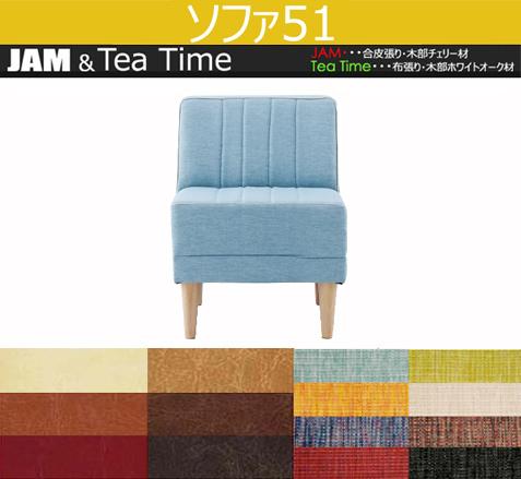 【JAM-LD】【Tea Time】 LD ソファ51 リビングダイニング 合皮 布張り レトロ ビンテージ おしゃれ