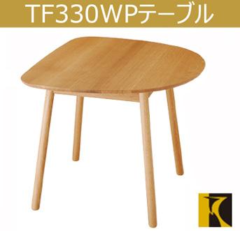 飛騨産業【cobrina】コブリナ ダイニングテーブル 変形 丸み TF330WP 北欧 ナラ 無垢 おしゃれ飛騨高山 10年保証