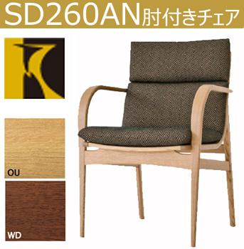 飛騨産業【L-Chair】エルチェア ダイニングチェア 肘付き 食堂椅子 カバーリング SD260AN ナラ 無垢 おしゃれ飛騨高山 10年保証