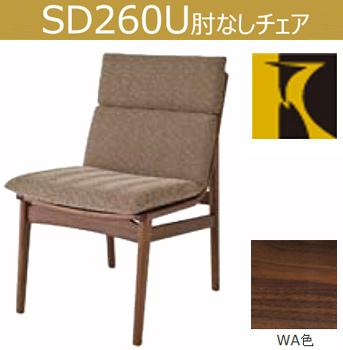 飛騨産業【L-Chair】エルチェア ダイニングチェア 食堂椅子 カバーリング SD260U ウォールナット材 肘なし 無垢 おしゃれ飛騨高山 10年保証