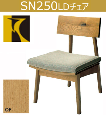 飛騨産業【森のことば】LDチェア ダイニングチェア 食堂椅子 SN250 低め 布張り ナラ 節あり オイル仕上げ 無垢 飛騨高山 10年保証