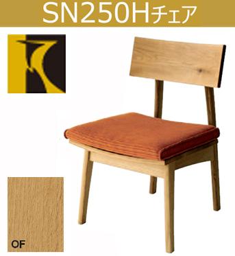 飛騨産業【森のことば】チェア ダイニングチェア 食堂椅子 SN250H 布張り ナラ 節あり オイル仕上げ 無垢 飛騨高山 10年保証