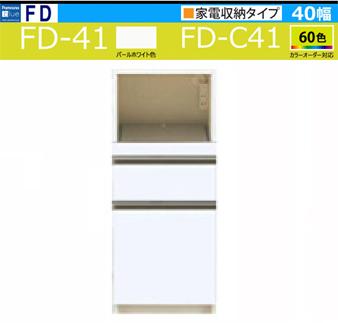 パモウナ FD カウンター 【下台 40幅 家電収納タイプ】 ハイカウンター キッチンカウンター FD-41 FD-C41