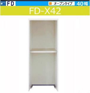 パモウナ FD カウンター 【下台 40幅 オープンタイプ】 ハイカウンター キッチンカウンター FD-X42