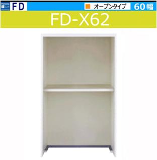 パモウナ FD カウンター 【下台 60幅 オープンタイプ】 ハイカウンター キッチンカウンター FD-X62