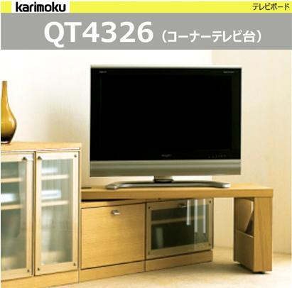 カリモク テレビ台 コーナー QT4326 QT4336 テレビボード karimoku モデル