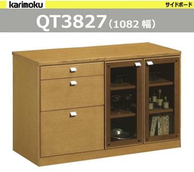 カリモク サイドボード キャビネット QT3827 1082幅 テレビ台 キャビネット カウンター karimoku