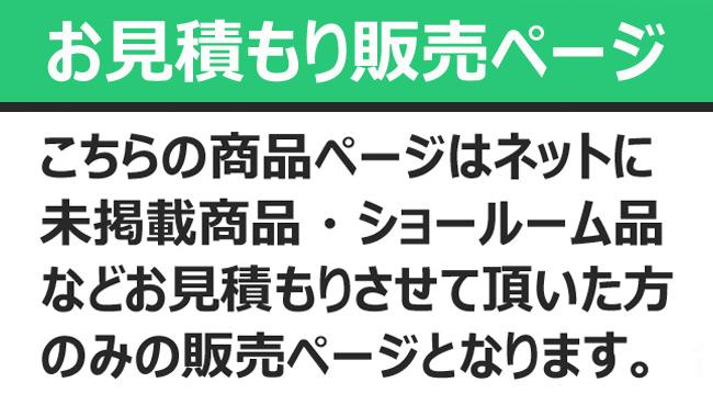 ■超得■KOKOCHIstyle企画特別延長~11/15まで!お見積もり販売ページNO102