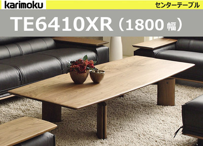 カリモク センターテーブル TE6410XR 1800幅 ウォールナット材 無垢材 リビングテーブル 座卓 karimoku