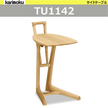 ■超得■KOKOCHIstyle企画特別延長~11/15まで!カリモク サイドテーブル TU1142 無垢材 karimoku
