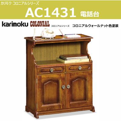 カリモク AC1431 カリモク コロニアル 電話台 AC1431 710幅 FAX台 FAX台 ファックス台 karimoku, neelセレクトショップ:3864cdd7 --- m2cweb.com