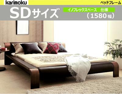 カリモク ベッドフレーム【NU38 SDサイズ イノフレックスベース】モダン ベッド デザイン ウッドスプリング ヒュルスタ karimoku モデル
