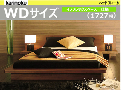 カリモク ベッドフレーム【NU71 WDサイズ イノフレックスベース】モダン ベッド デザイン ウッドスプリング ヒュルスタ karimoku モデル