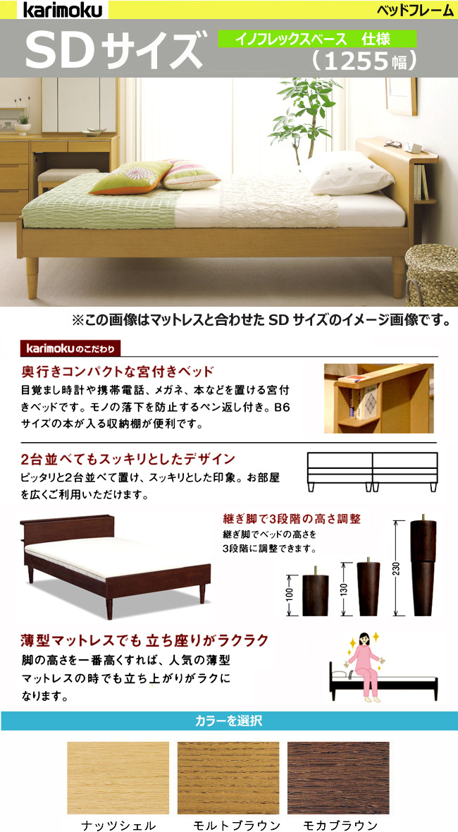 ベッドフレーム【NU36