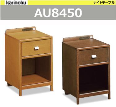 カリモク ナイトテーブル AU8450 コンセント付き 引出し 収納 karimoku モデル