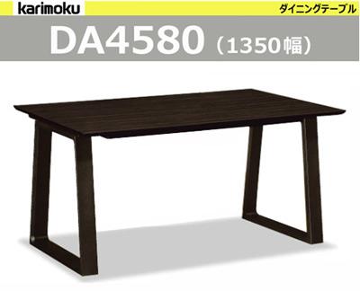 ■超得■KOKOCHIstyle企画特別延長~11/15まで!カリモク ダイニングテーブル DA4580 1350幅 食堂テーブル メラミン karimoku