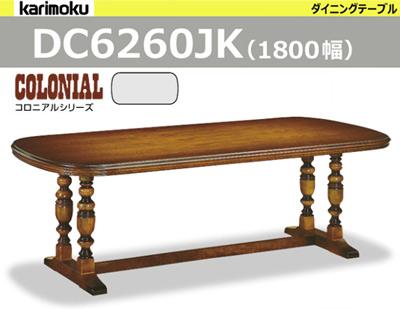 ■超得■KOKOCHIstyle企画特別延長~11/15まで!カリモク ダイニングテーブル DC6260JK 1800幅 食堂テーブル コロニアル karimoku