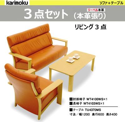 カリモク リビング3点セット【WT4103長椅子×1・WT4100肘掛椅子×1・TU4370テーブル×1 リーベル本革張り】ソファ 木肘 応接セット