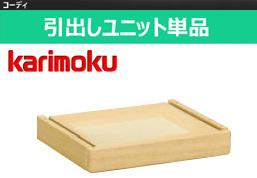 カリモク コーディ 引出しユニット 学習机 学習デスク デスクセット AU0402 2019 デザイン シンプル 【カリモクデスク】