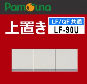 パモウナ LF QF 上置き 食器棚 【90幅 上置き】 ダイニングボード LF-90U