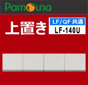 パモウナ LF QF 上置き 食器棚 【140幅 上置き】 ダイニングボード LF-140U