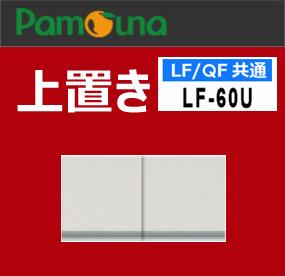 パモウナ LF QF 上置き 食器棚 【60幅 上置き】 ダイニングボード LF-60U