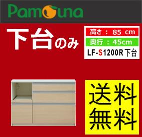 パモウナ LF QF カウンター 食器棚 【幅120 奥行45 下台のみ 】 ダイニングボード LF-S1200R下台