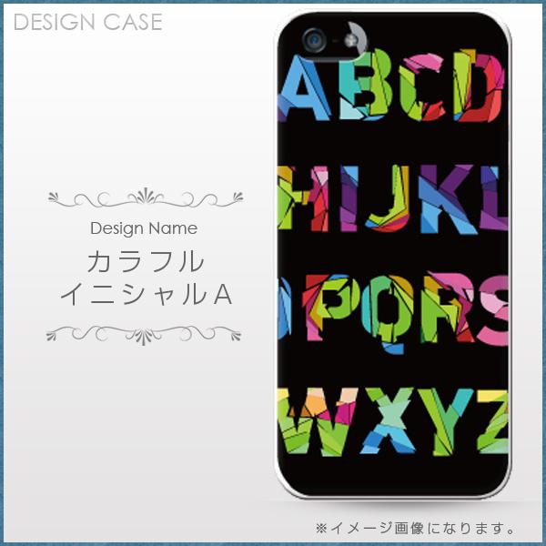 かわいいイニシャルデザインハードケースです デザイン多数 全機種対応 iphone アイフォン xperia xs xr se 6s 等 シンプル ベルトなし 携帯電話用アクセサリー おしゃれ カバー スマホケース ケース かわいい 女子 アンドロイド対応 大人 キュートなイニシャルデザインハードケース エクスペリア 大注目 スマートフォン 返品交換不可