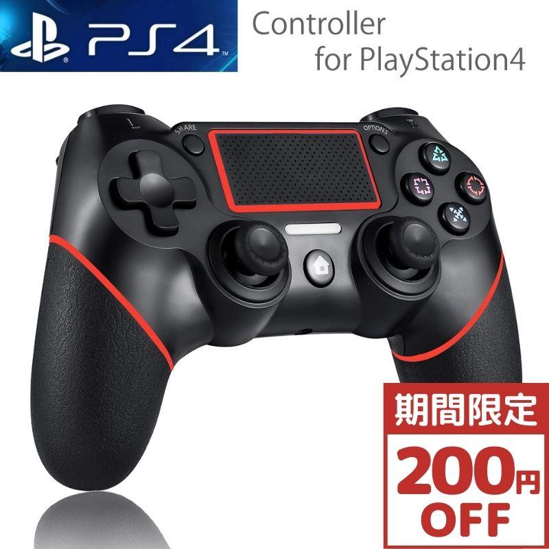 送料無料 ワイヤレス PS4 互換コントローラー 期間限定200円OFF コントローラー 互換品 無線 評判 充電 人気の定番 PS4slim Bluetooth 振動機能搭載 プレイステーション PlayStation4 Pro PS4コントローラー プレステ4