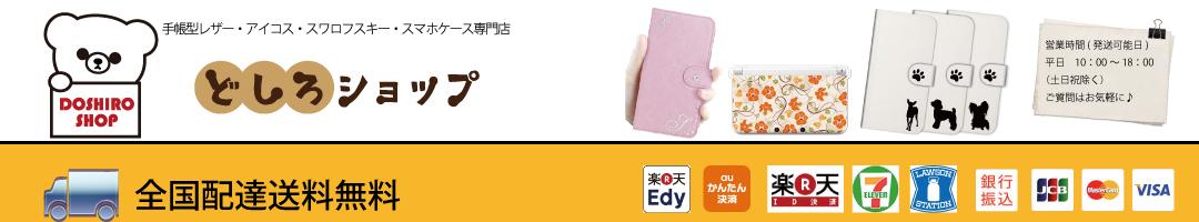 どしろショップ:スマホケース専門店。手帳型 DS アイコス glo スマホケース手作り